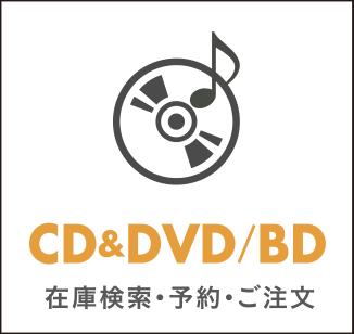 コーチャンフォー店舗在庫検索(CD・DVD・ブルーレイ)