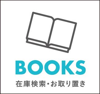 コーチャンフォー店舗在庫検索(本)
