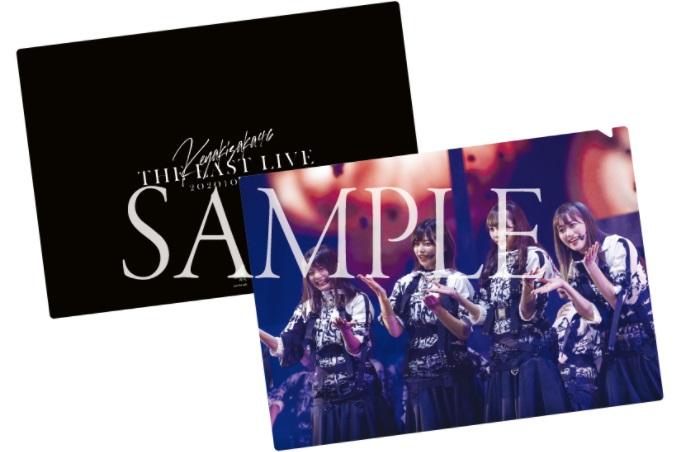 画像1: 欅坂46「THE LAST LIVE -DAY1 & DAY2-」 (1)