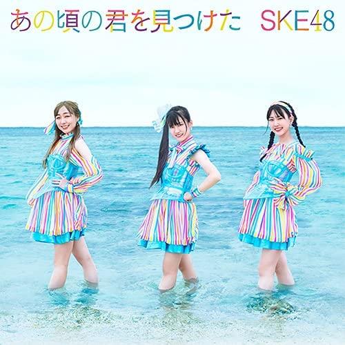 画像1: SKE48『あの頃の君を見つけた』 (1)