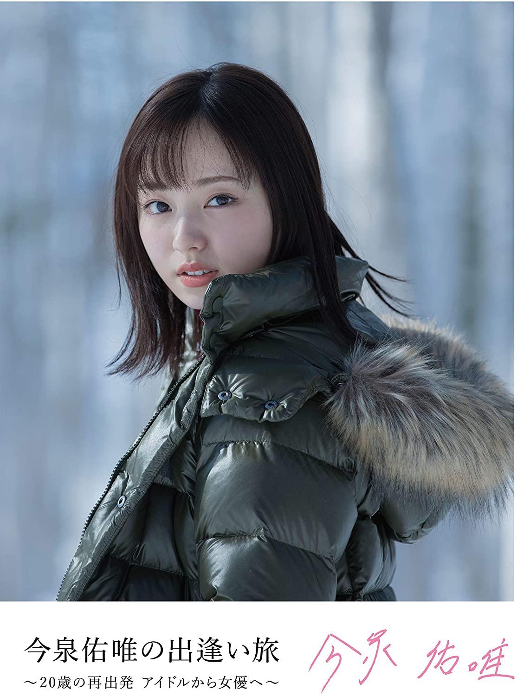 画像1: 今泉佑唯の出逢い旅 ~20歳の再出発 アイドルから女優へ~ (1)