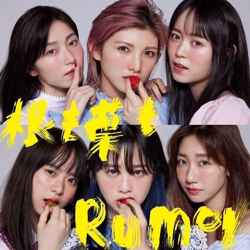 画像1: AKB48『根も葉もRumor』 (1)